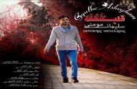 دانلود آهنگ سلیمان مومنی قلب عاشقم (Soleyman Momeni Ghalbe Ashegham)