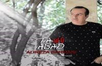 دانلود آهنگ تا ابد از علیرضا بهمنی