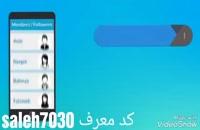ثبت نام در سامانه 7030 - شناسه7030 -کد معرف (  saleh7030  )