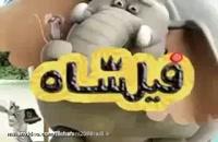 دانلود انیمیشن ایرانی فیلشاه کامل و قانویی