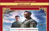☑دانلود ساخت ایران 2 قسمت 21 کامل  قسمت 21 ساخت ایران 2 ☑