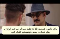 قسمت 19 ساخت ایران دوم: دانلود قسمت نوزدهم 19 ساخت ایران 2 (با حجم کم)
