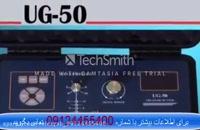 نمایندگی خرید و ف روش فلزیاب -گنجیاب در تهران 09909061300 فلزیاب یوجی 50 (شرکت زرشناسان )