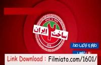 دانلود قسمت 22 ساخت ایران / قسمت 22 ساخت ایران 2 / دانلود کامل ساخت ایران2 قسمت 22