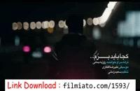 دانلود + خرید فیلم لاتاری / نسخه قانونی فیلم لاتاری با کیفیت 1080p 4K /