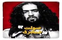 پیش نمایش سریال جدید ایرانی سال های دور از خانه