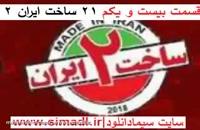 ***قسمت21بیست و یکم ساخت ایران فصل دوم2 کامل