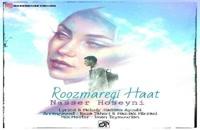 آهنگ روزمرگی هات از ناصر حسینی(پاپ)