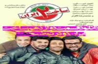 دانلود قسمت 12 سریال ساخت ایران دو 2 دوازده (غیر رایگان)