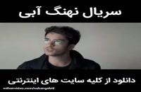 دانلود سریال نهنگ ابی قسمت 5  / اپارات