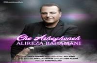 علیرضا بهمنی آهنگ چه عاشقونه