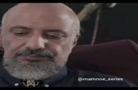 دانلود قسمت سیزدهم ممنوعه (کامل)(سریال) | دانلود قسمت 13 ممنوعه (HD) .سیزده