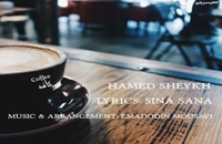 آهنگ حامد شیخ بنام کافه