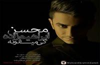 محسن ابراهیم زاده آهنگ کی میدونه