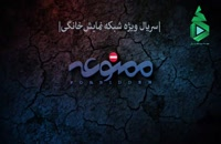 دانلود سریال《ممنوعه》 قسمت هفتم.. در کانال تلگرام - یوتیوب