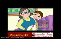 کلیپ موزیکال شاد کودکانه شعر سلام!