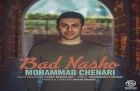 دانلود آهنگ بد نشو از محمد چناری به همراه متن ترانه