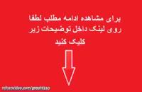 آدرس اینستاگرام بشیر حسینی داور مسابقه عصر جدید | پیج و صفحه رسمی و اصلی