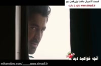 قسمت بیست و دوم22ساخت ایران2 فصل دوم2 کامل (کامل) (قست پایانی) | قسمت آخر ساخت ایران2
