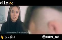دانلود رایگان قسمت 8 سریال ممنوعه/ فیلم 24