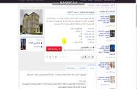 دانلود پاورپوینت نمای ساختمان - شامل 38 اسلاید کامل