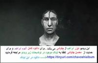 آلبوم ابراهیم محسن چاوشی / Mohsen Chavoshi Ibrahim