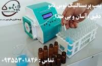پمپ پریستالتیک دائم کار توس نانو Peristaltic pump