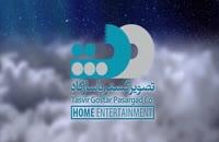 فیلم سینمایی ایرانی ساعت پنج عصر (کانال تلگرام ما Film_zip@)