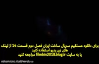 دانلود مستقیم سریال ساخت ایران 2 قسمت چهارم/با لینک مستقیم و قانونی