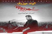آهنگ احسان خواجه امیری بنام میرم