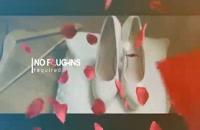 پروژه آماده افترافکت عروسی :کلیپ استارت و کلیپ وله عروس و داماد با آهنگ شاد ایرانی