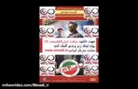 ::قسمت 18 هجدهم سریال ساخت ایران 2::