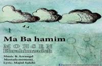 Mohsen Ebrahimzadeh Ma Ba Hamim