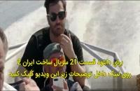 دانلود سریال ساخت ایران 2 قسمت 21 بیست و یکم