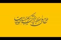 مسابقه بشارت 1452 - سوال 6 شهریور