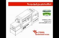 کاتالوگ محصولات شرکت ماشین سازی استیل غرب آسیا