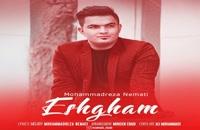 دانلود آهنگ جدید و زیبای محمدرضا نعمتی با نام عشقم
