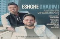 دانلود آهنگ عشق قدیمی از محمد نیکپور به همراه متن ترانه