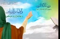 دعای عهد با صدای محسن فرهمند با ترجمه فارسی