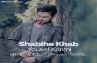 دانلود آهنگ یوسف کریمی شبیه خواب (Yousef Karimi Shabihe Khab)