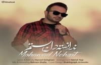 دانلود آهنگ ندانسته دل بستم از محمد نهضت