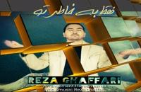 Reza Ghaffari Faghat Be Khatere To