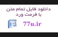پایان نامه:هرزه نگاری و جرم انگاری آن در حقوق ایران با نگرش بر فقه...