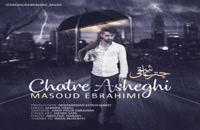 دانلود آهنگ چتر عاشقی از مسعود ابراهیمی