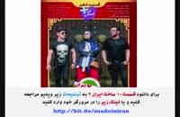 دانلود قانونی قسمت 10 ساخت ایران 2 |  خرید قسمت دهم فصل دوم |  دانلود کامل و آنلاین