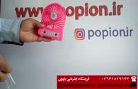پنکه شارژی رومیزی فروشگاه اینترنتی پاپیون