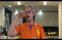 دانلود فیلم لازانیا -جواد رضویان، ارژنگ امیرفضلی ، بهنوش بختیاری