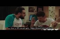 سریال ساخت ایران 2 قسمت 19 / دانلود قسمت نوزدهم ساخت ایران 2 / قسمت نوزدهم مجموعه ساخت ایران
