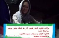 دانلود فیلم اذر اپارات
