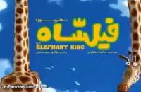 دانلود انیمیشن ایرانی فیلشاه با کیفیت عالی و لینک مستقیم - دانلود کارتون فیل شاه